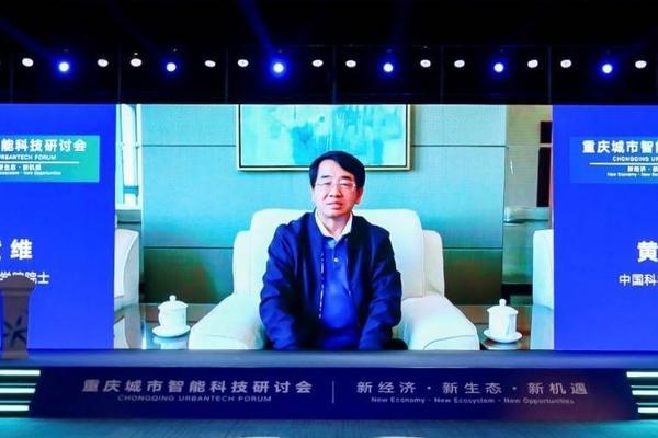 中国科学院院士黄维:特斯联城市智能科技顺应柔性电子时代