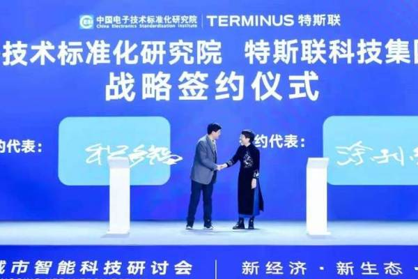 特斯联与中国电子技术标准化研究院签署全面战略合作协议
