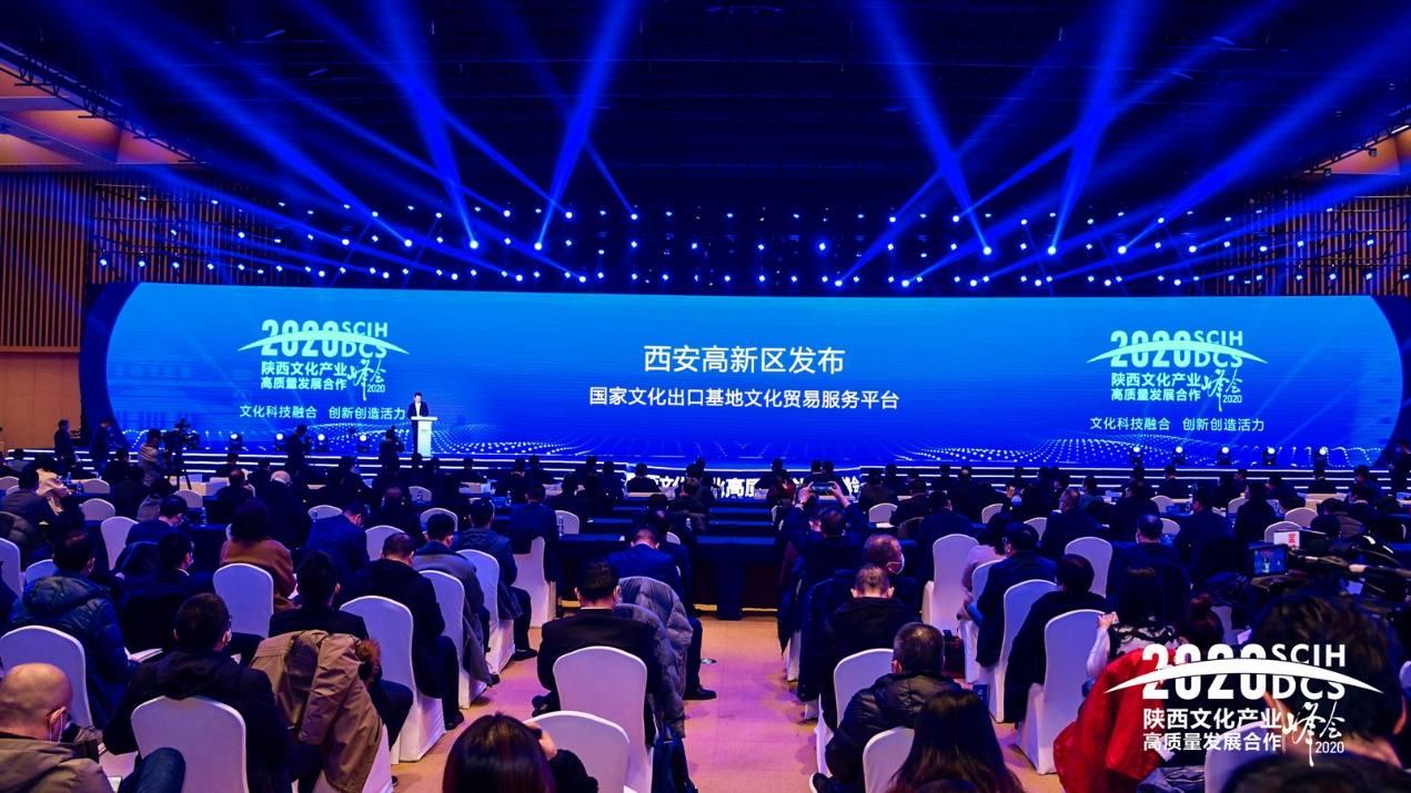 """2020陜西文化產業高質量發展合作峰會""""在西安高新國際會議中心召開"""
