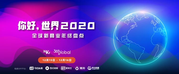 你好,世界2020活动回顾丨盘点全球新商业,解析中国企业全球化