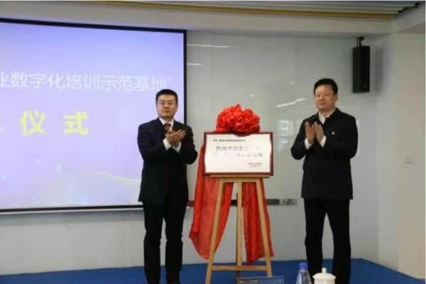 陕西省消费品工业数字化培训示范基地正式揭牌