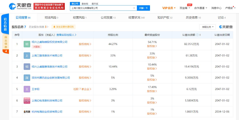 B站关联公司入股电竞直播MCN大鹅文化