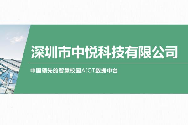 36氪首发丨建立智慧校园AIoT数据中台,「中悦科技」获数千万Pre-A轮融资
