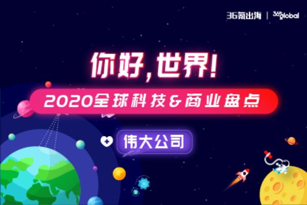 你好,世界 | 2020可能影响未来的伟大公司