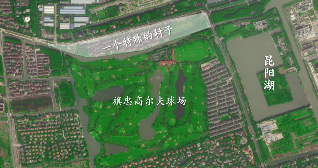 魔都有个村,居然建在高尔夫里