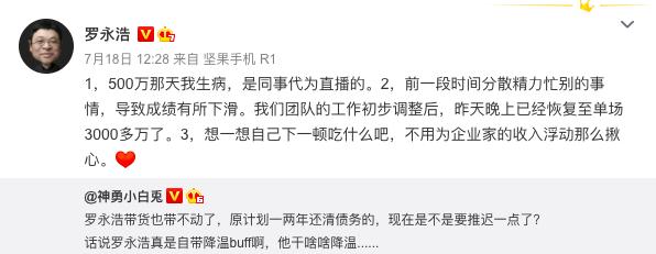 """2020,""""行业冥灯""""罗永浩的还债记插图(2)"""