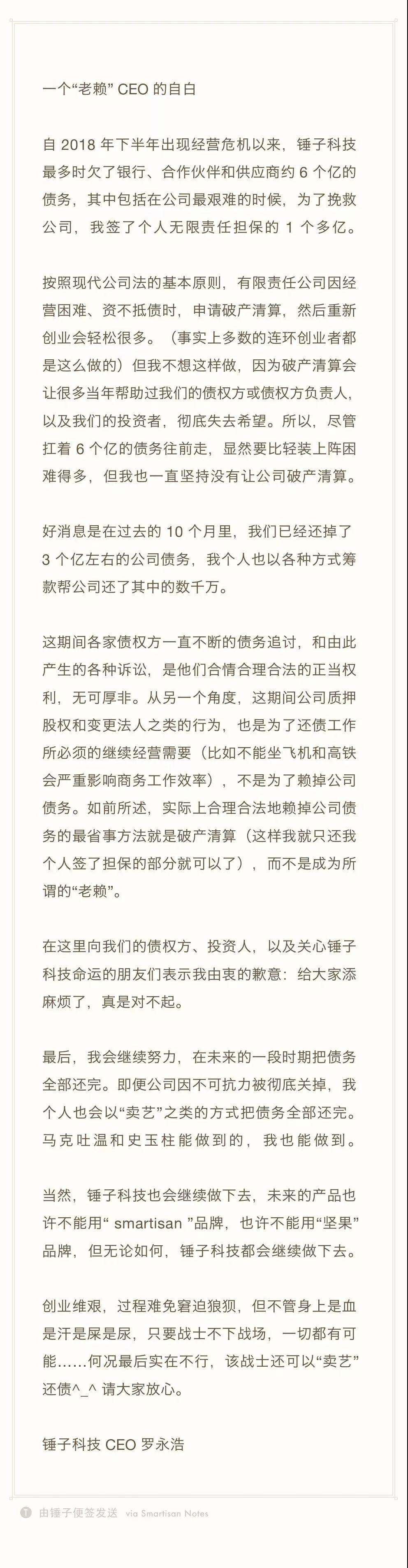 """2020,""""行业冥灯""""罗永浩的还债记插图"""