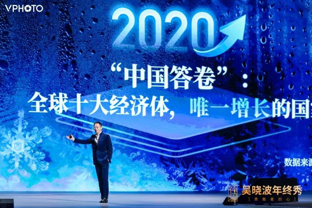 吴晓波:你是我的柳暗花明(遇见2020演讲全文)插图(24)