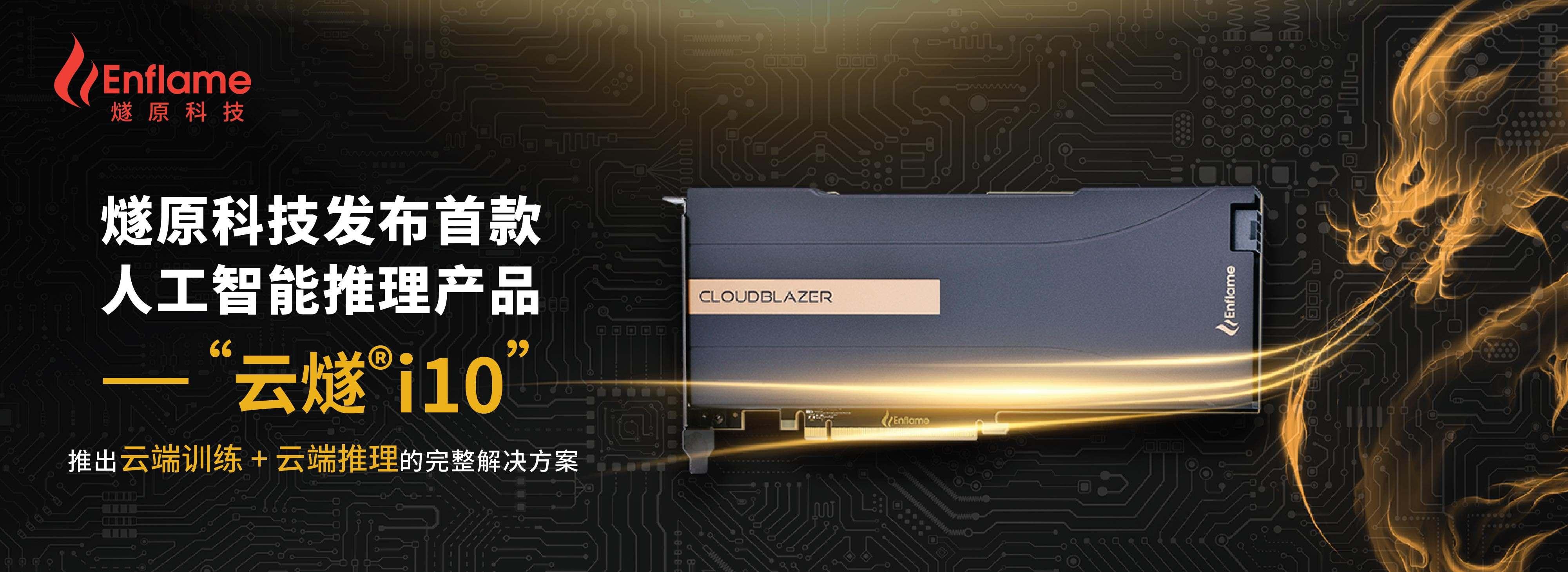 36氪首发 |「燧原科技」获18亿人民币C轮融资,研发高性能AI云端训练和推理芯片