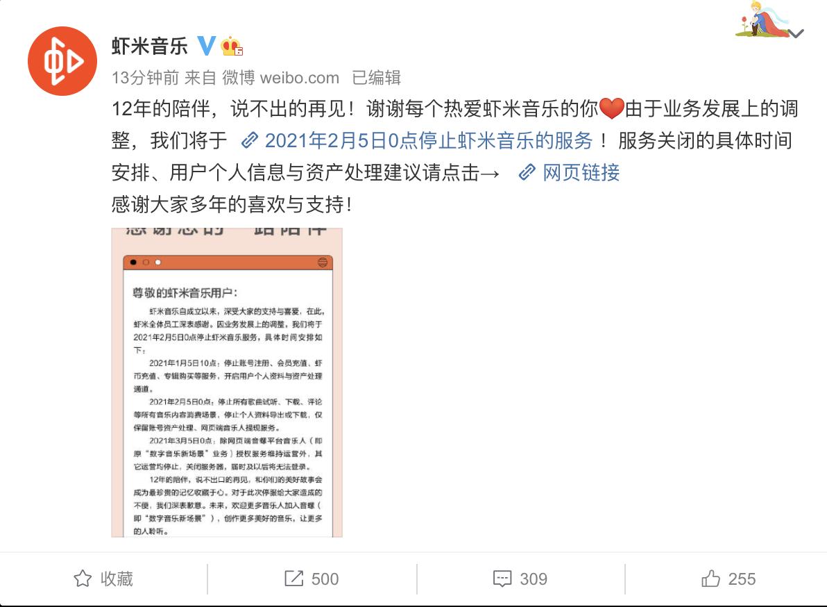 虾米音乐发布告别信,2月5日将停止服务