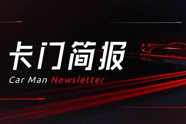 卡门简报 富士康联手拜腾造车;现代汽车将在华建氢燃料电池厂;PSA与FCA于1月16日完成合并