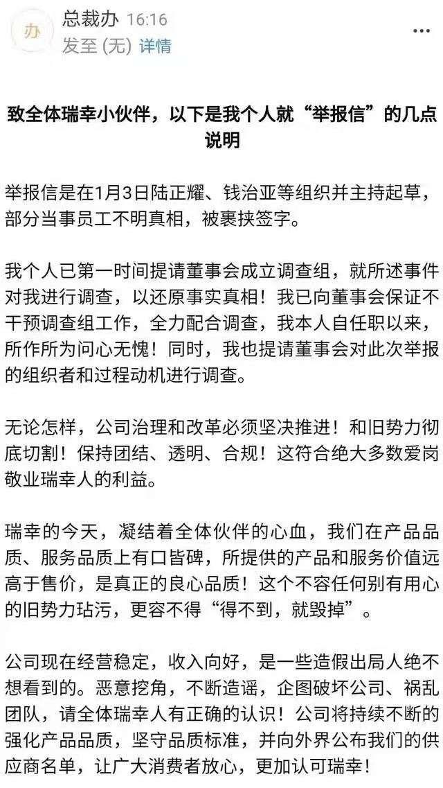 """瑞幸咖啡上演""""宫斗政变"""",陆正耀或将王者归来"""