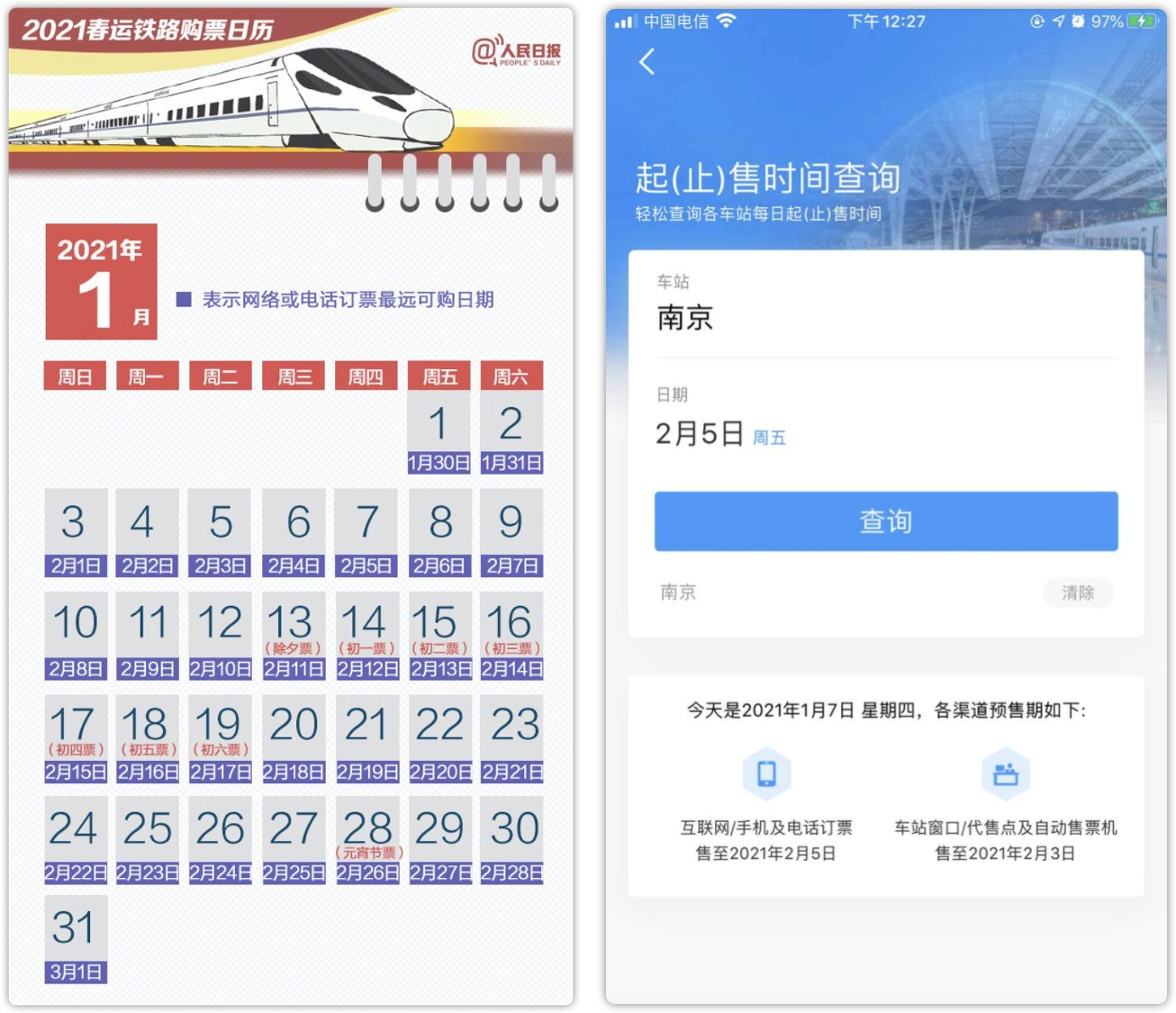 v2 ccbc9f6f861c43a381b4955855f938cb img 000 - Travel is closed in 2021, please accept this Spring Festival travel tips_detailed interpretation_latest information_hot events_36氪
