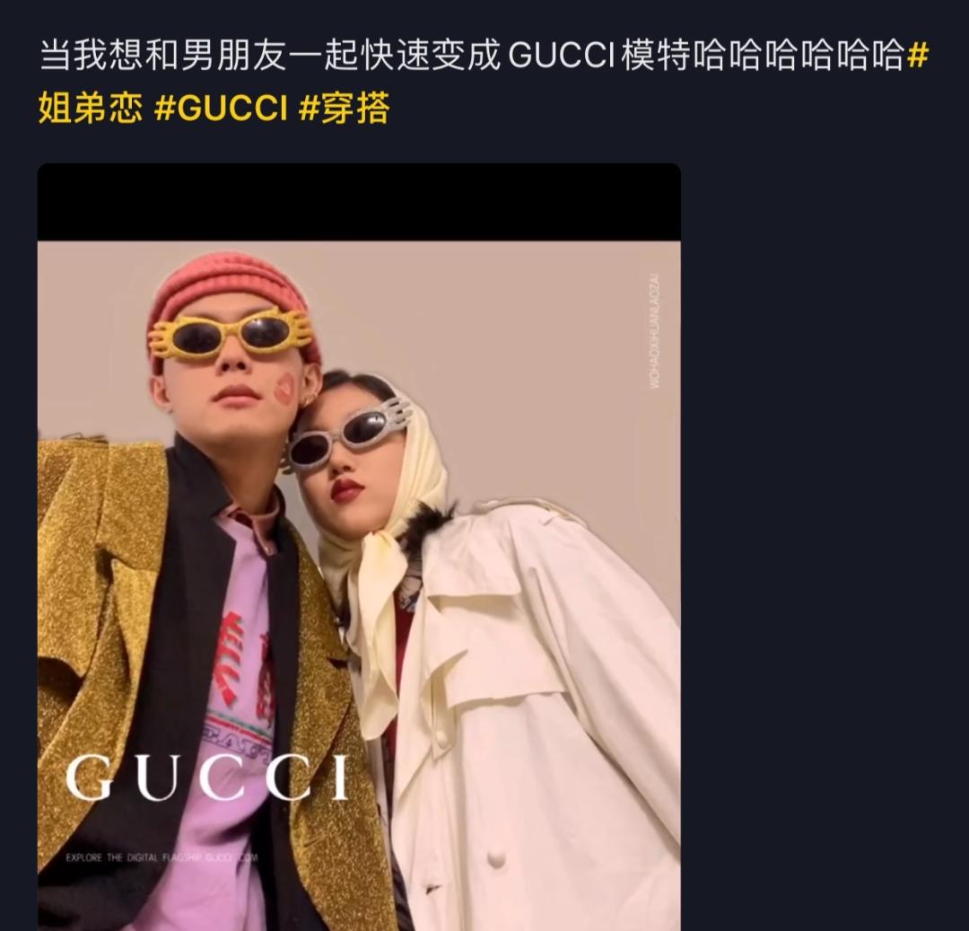"""""""花2万买Gucci,我妈说我像赵四"""""""