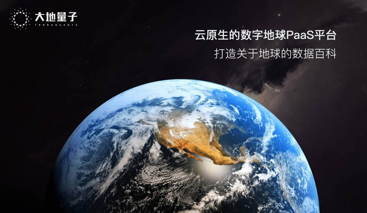 数字地球PaaS平台「大地量子」完成A+轮融资