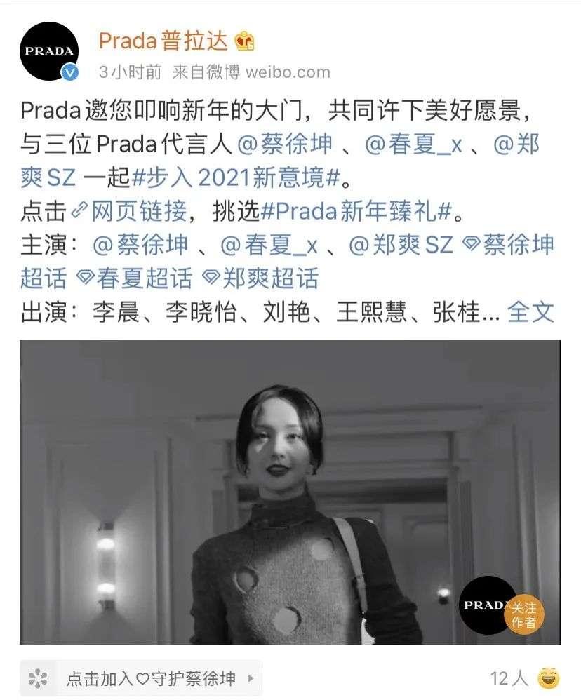 """""""被蔡徐坤拯救的Prada,毁于郑爽?"""""""