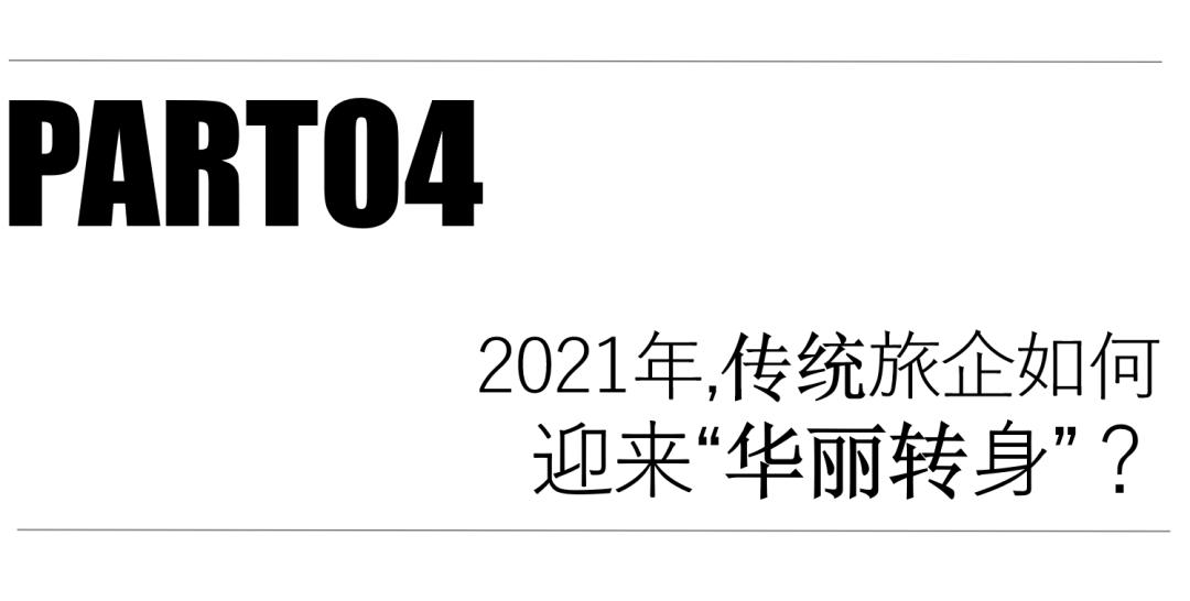 10多家文旅集团,2021年扎堆上市?