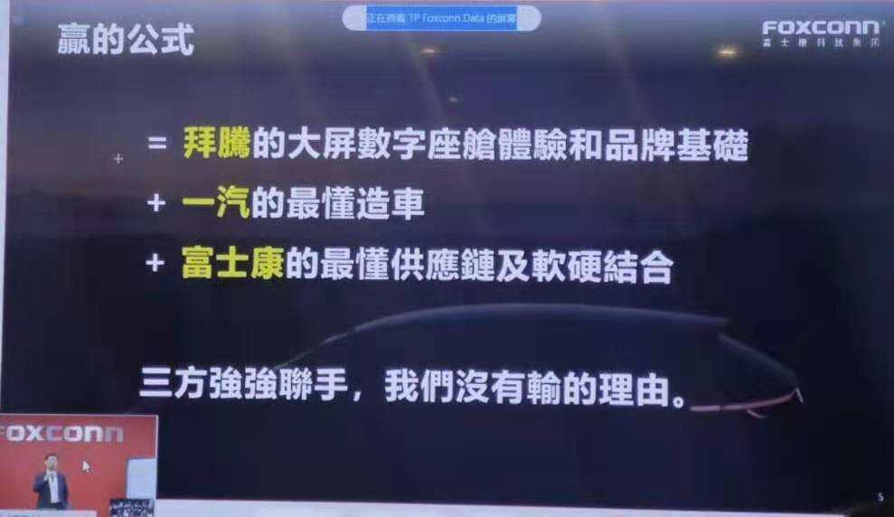 """富士康造车新进展,入局宣言""""让拜腾赢""""-第4张图片-汽车笔记网"""