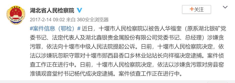 """华晨宇宣布未婚生子,天娱""""摇钱树""""会倒吗?"""