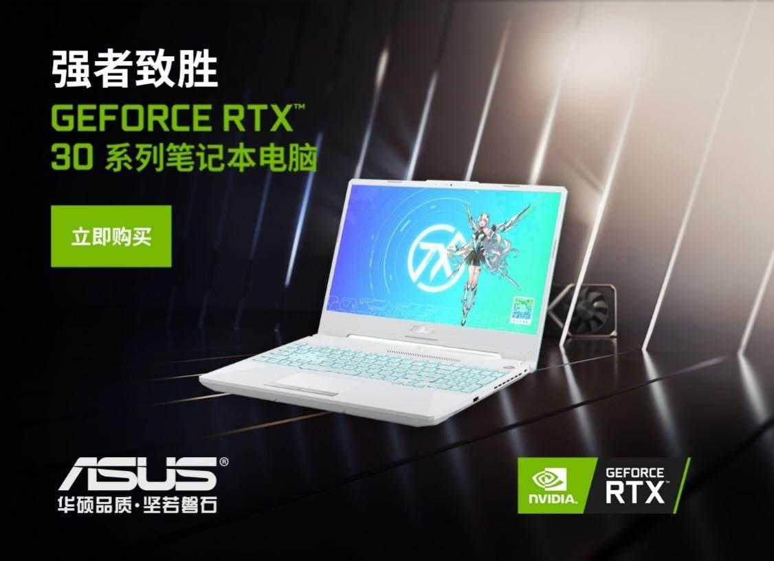 科氪 | 240Hz刷新率+RTX3070  华硕天选2游戏本正式发布