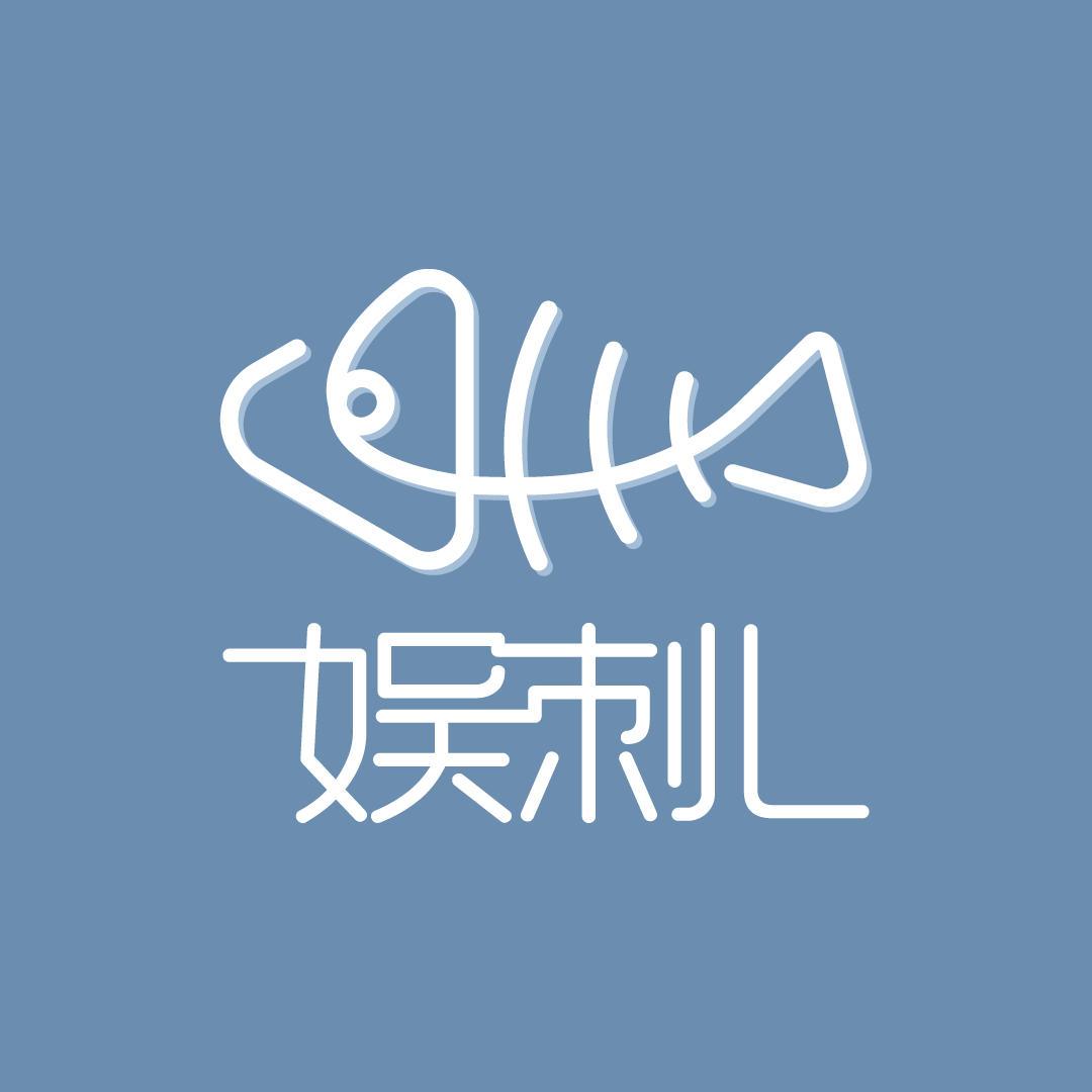做中国最好的文娱报道。