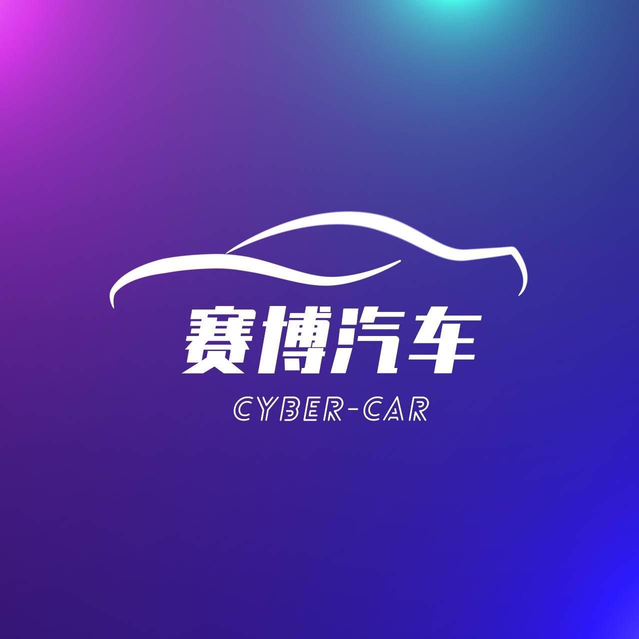 以此为开始,纪录未来汽车的故事。