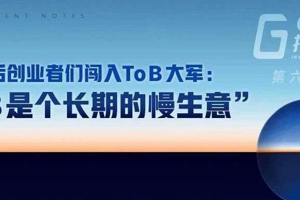 """95后创业者们闯入ToB 大军:""""ToB 是个长期的慢生意"""" — GGV投资笔记第六十四期"""