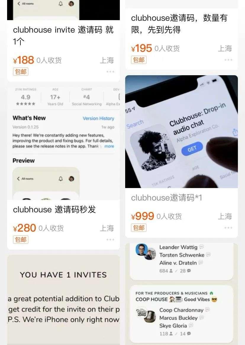 闲鱼999元一个Clubhouse邀请码,它火爆的原因到底是什么?
