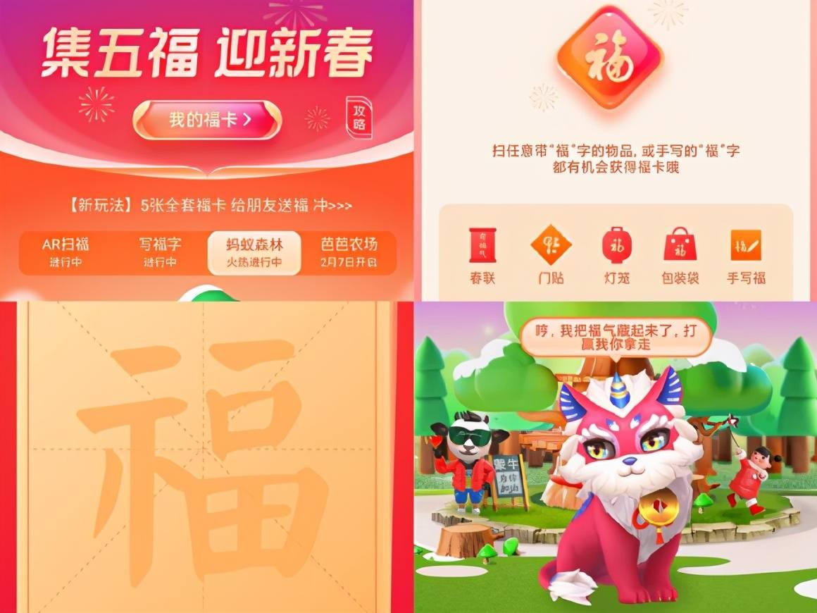 春节薅羊毛指南:互联网大厂抢滩支付领域,红包营销狂撒福利