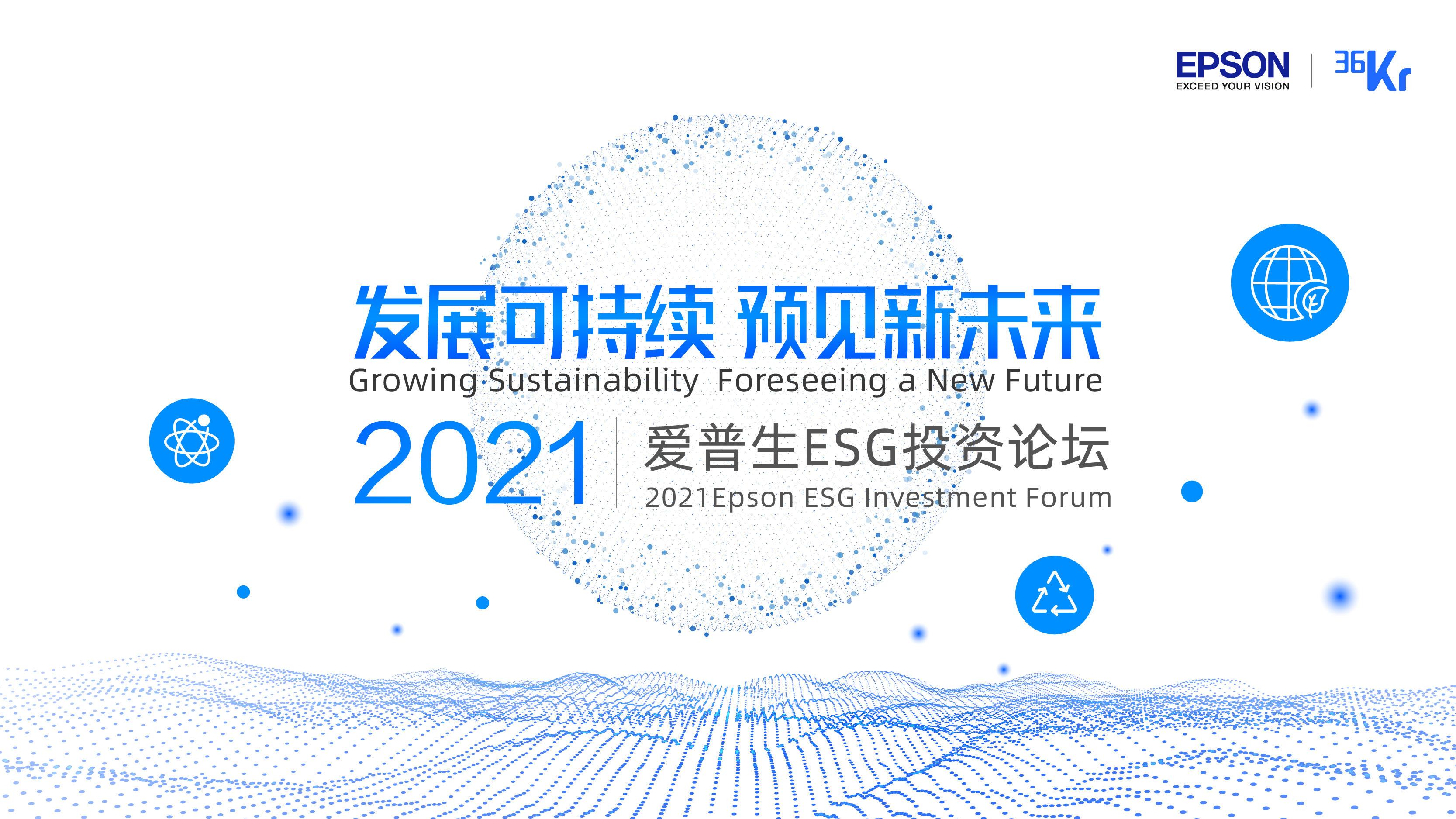 基于ESG协同发展,精工爱普生开启掘金中国的大航海时代