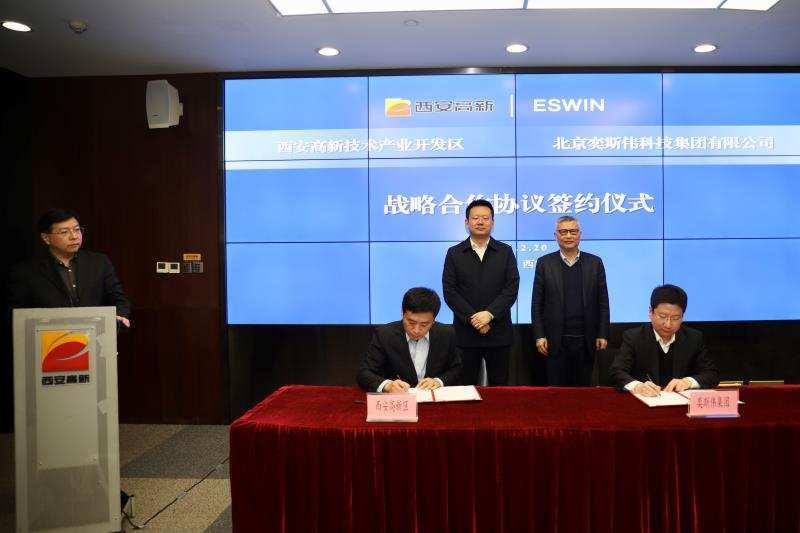 奕斯偉科技集團將在西安高新區投資建設集成電路設計研究院項目研究院項目