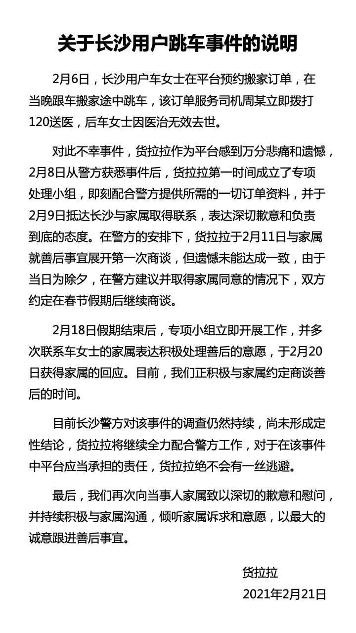 """货拉拉回应""""长沙用户跳车"""":警方调查仍然持续"""