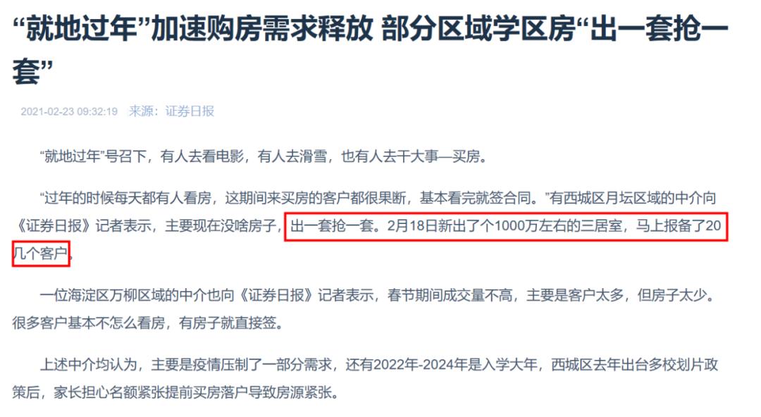 中国式养娃:我们家年入百万,却不敢生二胎插图