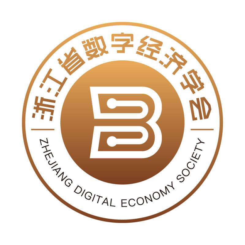 浙江省数字经济学会官号。挖掘经济新动力,分享数字新思想。