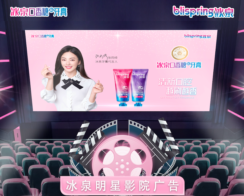 春节影院营销推动增长,「冰泉」如何升级口腔护理市场?
