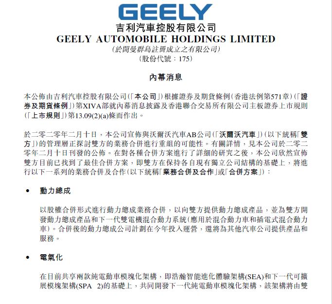 """吉利与沃尔沃启动合并计划:聚焦""""新四化""""技术,不会对回归A股产生影响"""