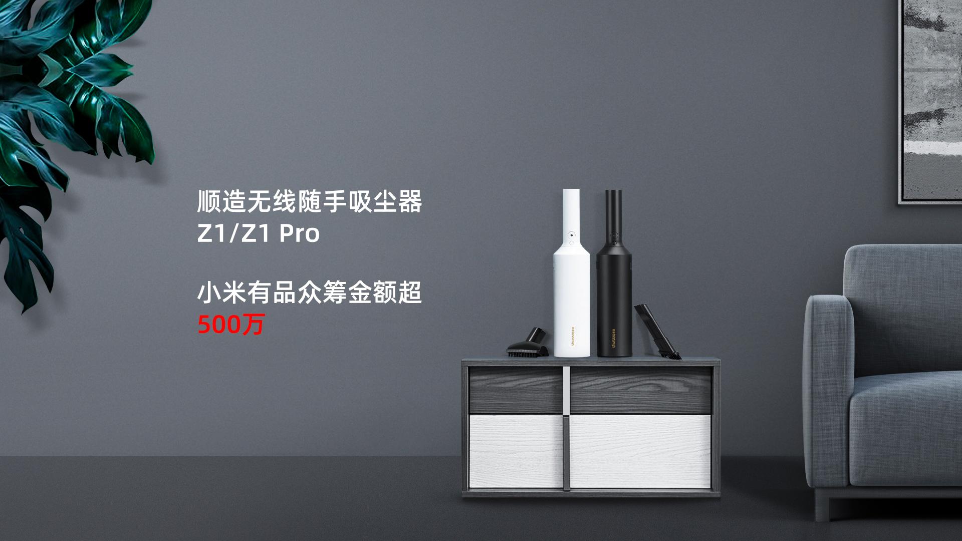 36氪首发 | 定位高端清洁家电厂商,「顺造科技」获小米集团战略融资