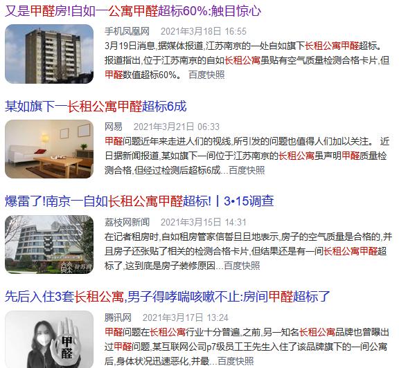 规范发展长租公寓,怎么做才能不爆雷?