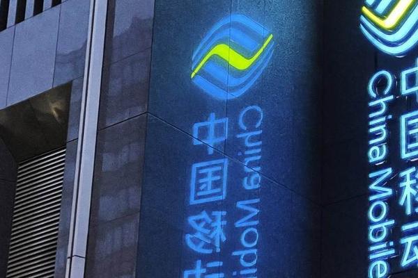 氪星晚报   中国移动董事长回应回A计划:有确定消息后将及时披露;陌陌、美图、恒大、TCL电子公布2020年营收