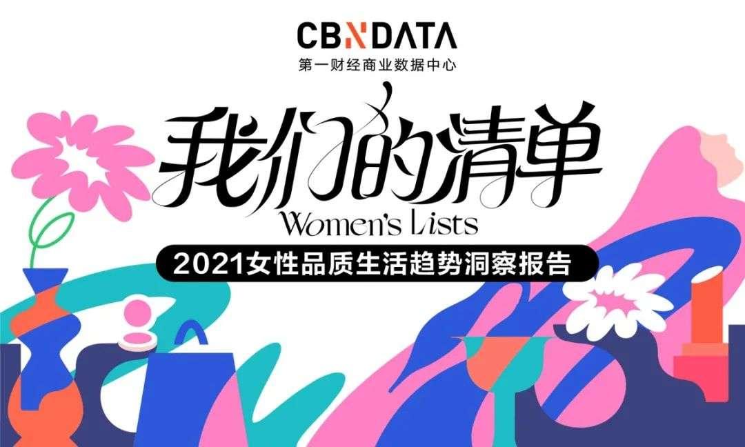 2021女性消费清单:近四成把酒当快乐水,超六成化妆全凭心情