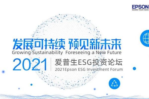 全面布局ESG投资,爱普生开启绿色产业的价值共创