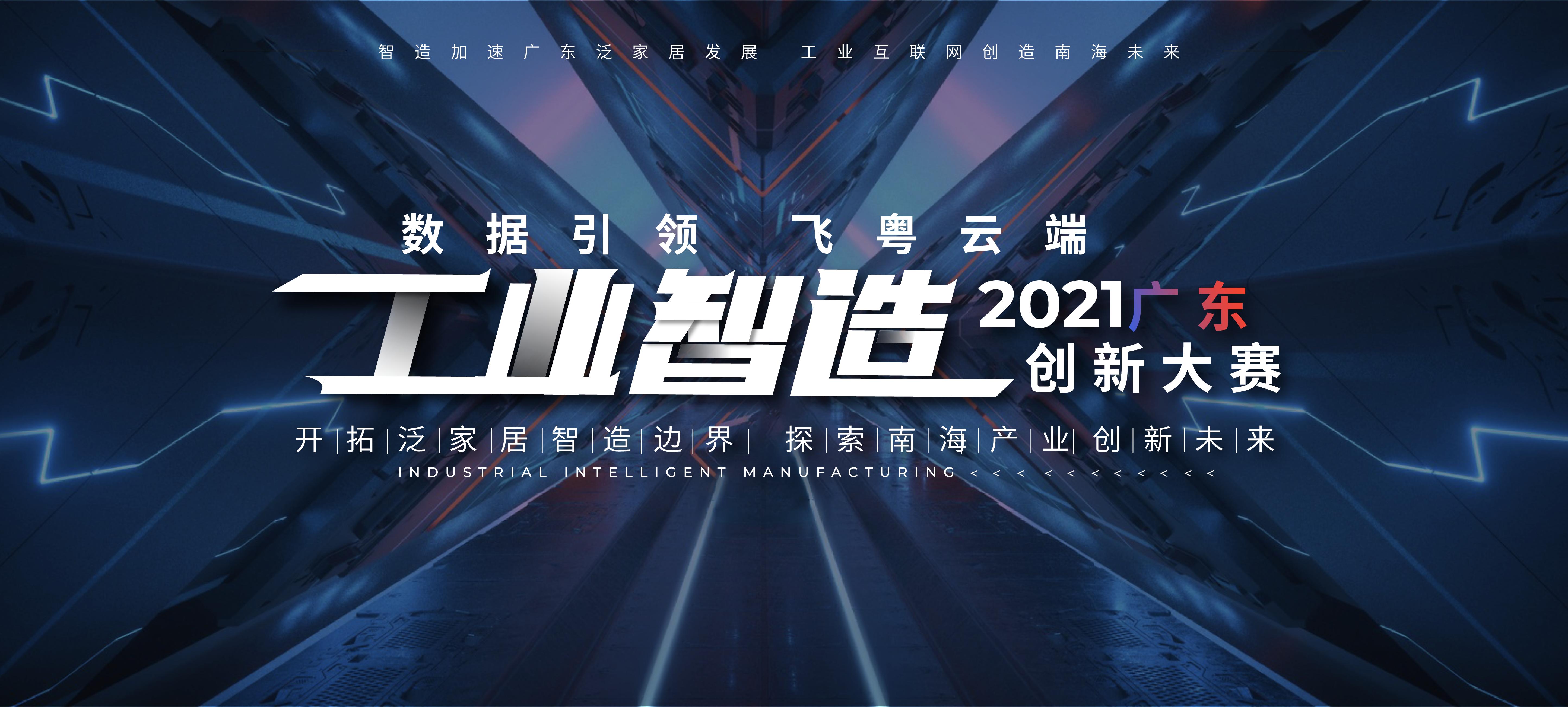 为工业物联数据协同服务商提供解决方案,「嘉泰智能」打通迈向工业互联网的第一公里 | 新科技创业2021