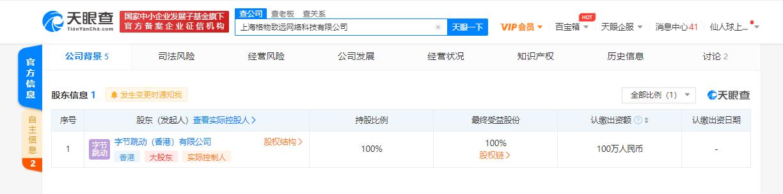 字节跳动在上海成立网络科技新公司,经营范围含网络科技领域内技术开发等