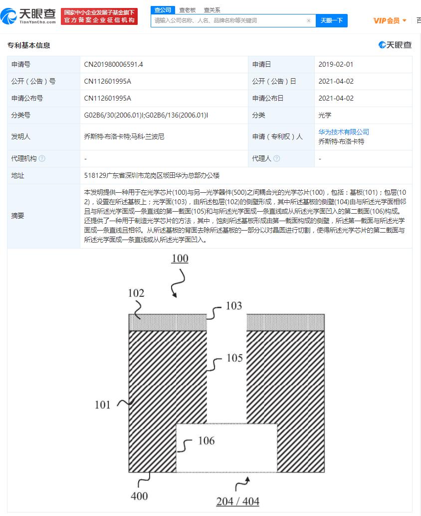 """华为关联公司公开""""光学芯片""""相关专利"""