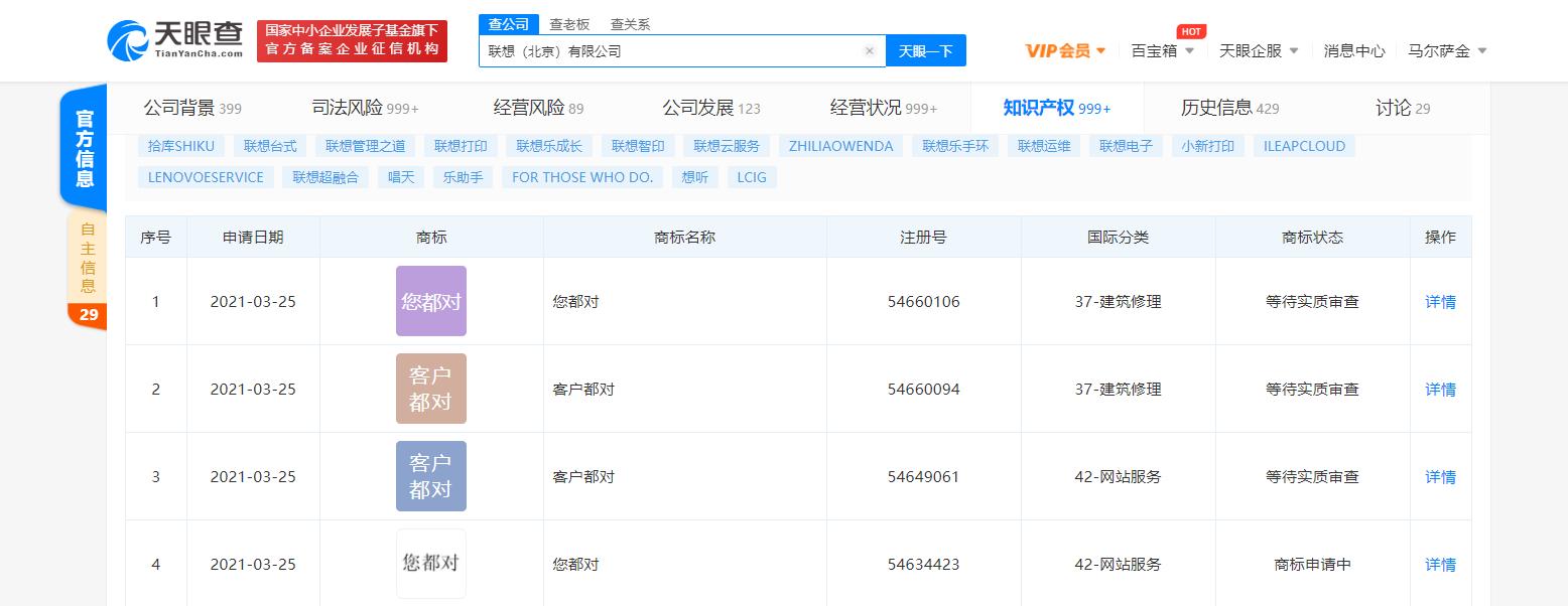 """联想(北京)有限公司申请注册""""您都对""""""""客户都对""""相关商标"""