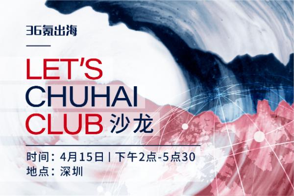 出海活动倒计时 | LET'S CHUHAI CLUB沙龙-深圳站即将与您见面