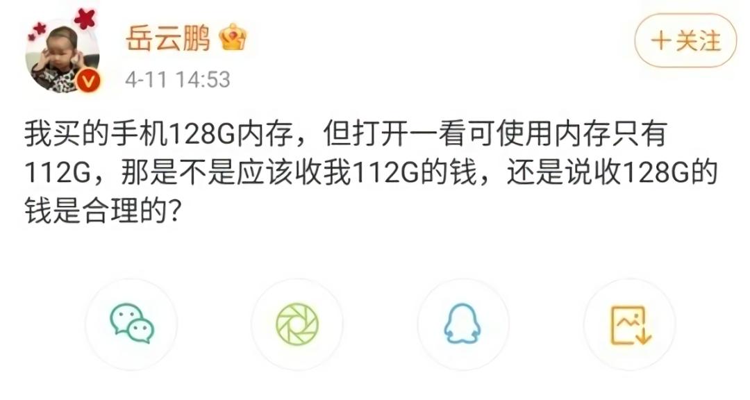 岳云鹏:128GB手机别买,太坑
