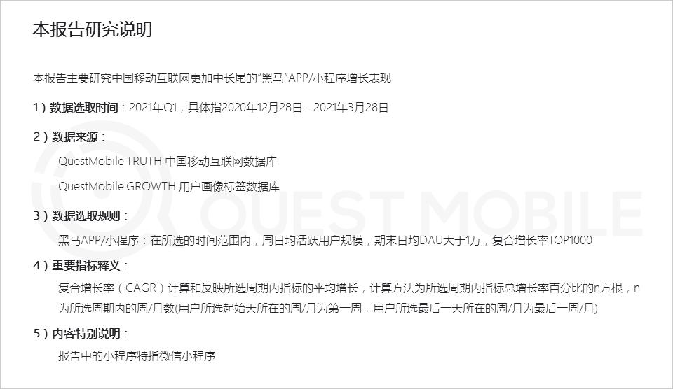 """QuestMobile2021中国移动互联网""""黑马""""盘点报告:10万以下黑马APP、小程序"""