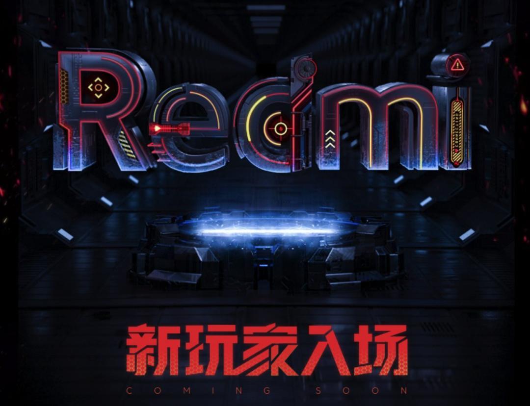 四大天王的第五个来了,Redmi 也要做的游戏手机,是一桩好生意么?