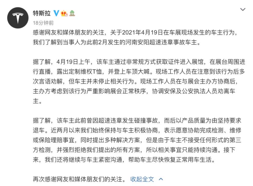 在特斯拉风波中,上海车展开启了智能汽车的战国争雄